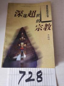 世界民族知识丛书- 深邃超世的宗教...
