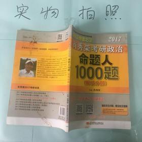2017肖秀荣考研政治命题人1000题 (解析分册)