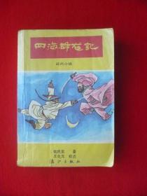 [四海群龙记]近代小说