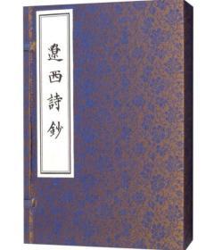 辽西诗钞(宣纸线装,一函一册))  9D24f