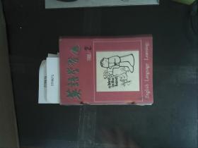 英语学习 1988.1-3共3本