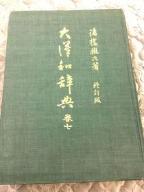 大汉和辞典(修订版)卷七