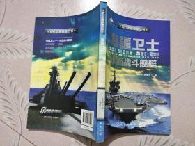 海疆卫士——水面战斗舰艇