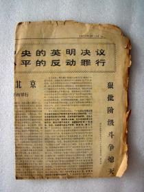 云南日报1976年,身在矿山,心向北京