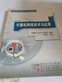 高校教材:计算机网络技术与应用