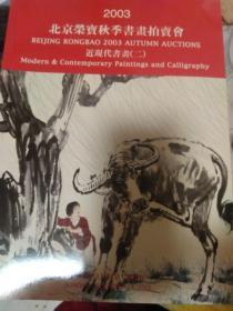 2003北京荣宝秋季书画拍卖会:近现代书画(二)