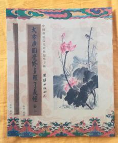 《圆觉经》中国传统文化经典临摹字贴/抄经本