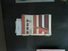 英语自学 1987.5、4 1989.3