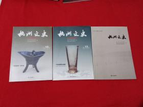 杭州文史2017第肆辑,2018第1辑,2018第2辑  共3本合售
