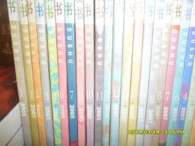 读书(2005年第3期)