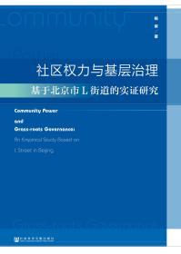 《社区权力与基层治理-基于北京市L街道的实证研究》