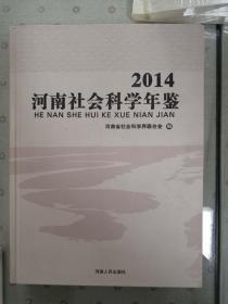 2014河南社会科学年鉴