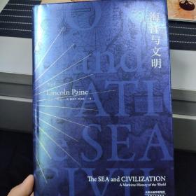 海洋与文明 汗青堂系列009
