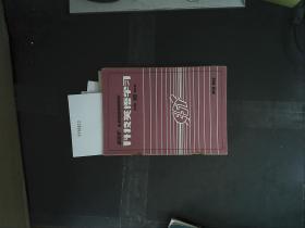 科技英语学习 1982.10-12共3本