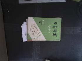 英语学习 1986.6-8共3本