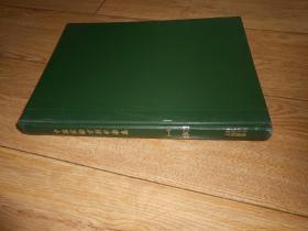 中国实验方剂学杂志(2002年1--6合订本)
