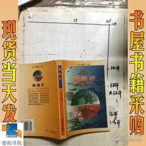 将帅论:当代中国学人文库