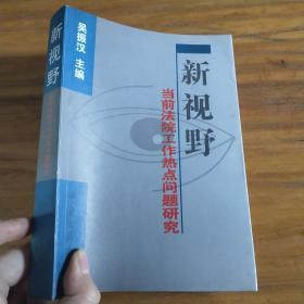 华侨华人民间信仰研究