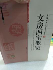 全国中小学书法教育通识读本《中国书法文化教育丛书》七册全合售