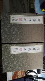 二十四卷抄本聊斋志异