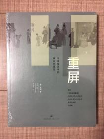 重屏:中国绘画的媒介和表现