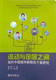 流动与定居之间 当代中国城市新移民个案研究
