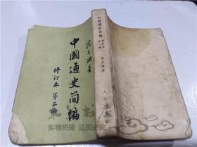 中国通史简编 修订本 第二编 范文澜 人民出版社 1965年12月 32开平装