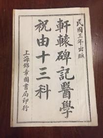 轩辕碑记医学祝由十三科(巴蜀书社版·复印本)