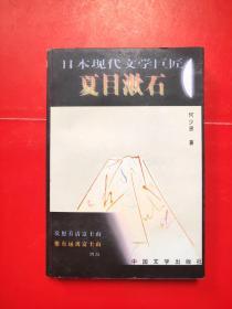 日本现代文学巨匠夏目漱石