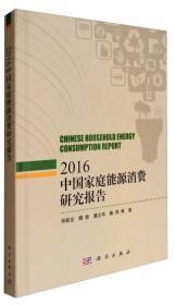 中国家庭能源消费研究报告:2016:2016