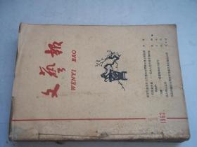 文艺报(1963全年第1-12期) [套----33]