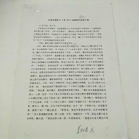 电影电视剧本《伴听》。最后一页有电影专家(国家一级著名导演姜树森手笔)写给央视六频道对该剧本的评价。