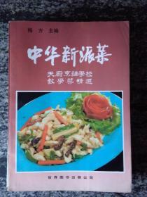 中华新派菜