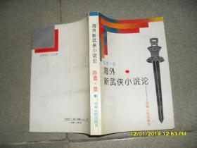 海外新武侠小说论(85品大32开馆藏1994年1版1印3000册449页)43529