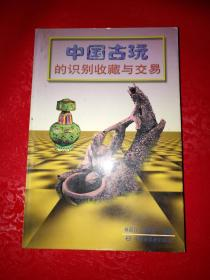 中国古玩的识别收藏与交易