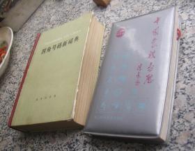 四角号码新词典(硬精装)