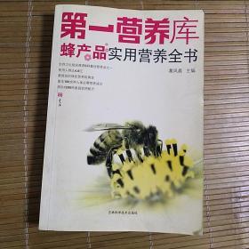 第一营养库  蜂产品实用营养全书