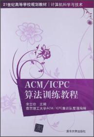 ACM/ICPC算法训练教程(21世纪高等学校规划教材·计算机科学与技术)