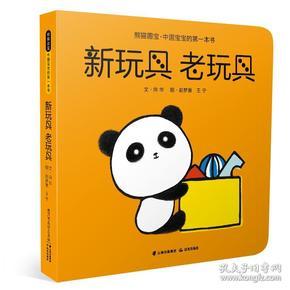 熊猫圆宝:纸板书绘本新玩具老玩具(0-3岁)