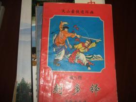 天山豪侠连环画—刺多铎(第三册)