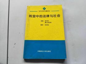 当代法学名著译丛 转变中的法律与社会