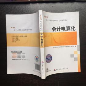 财经版会计从业资格无纸化考试辅导教材:会计电算化