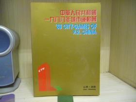 中华人民共和国1988年城市运动会 (.120页图册.)
