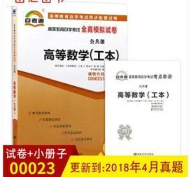 0023 00023高等数学(工本)自考通全真模拟试卷 附历年真题赠考试串讲小册子