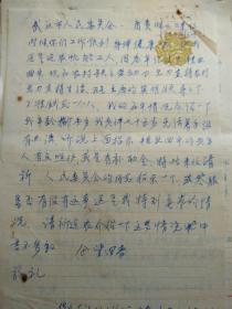 高汉清写给武汉市人民委员会的信
