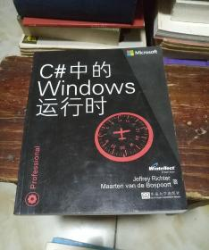 C#中的Windows运行时(影印版)英文