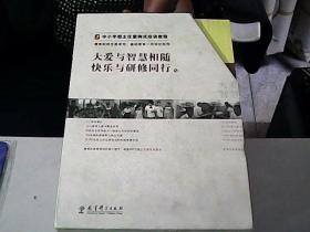 中小学班主任案例式培训教程(全六册)