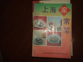 上海家常菜