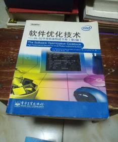 软件优化技术——IA-32平台的高性能手册(第2版)