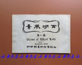 商务印书馆1926年印 《西湖风景画第一集》平装一册 铜版纸精印西湖美景照片四十幅 品相极佳 可遇难求 少见包递 S021